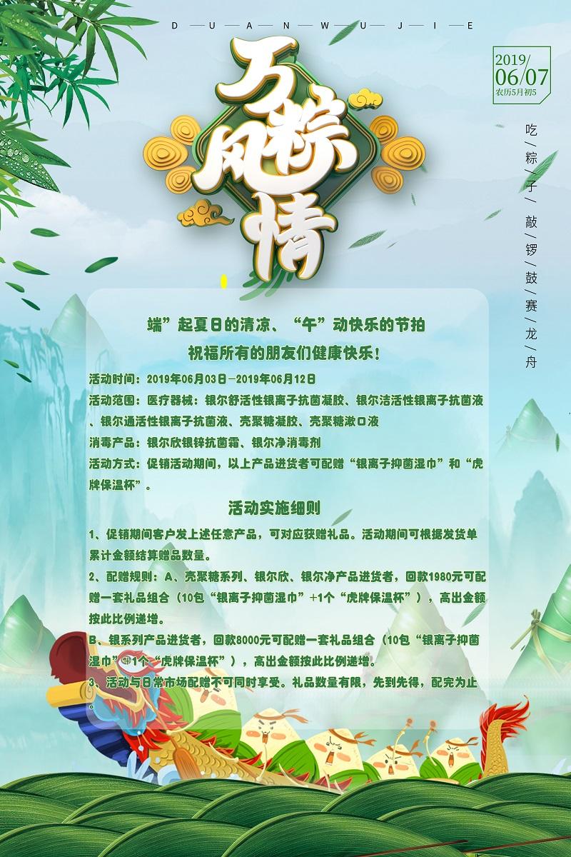 2019端午节海报.jpg